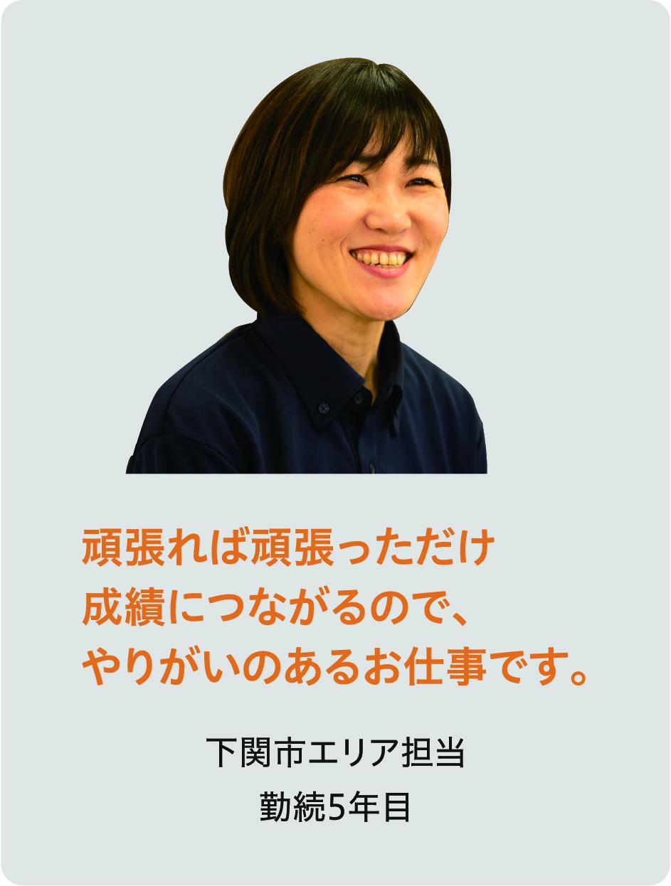 普及職員紹介ページ