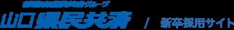 県民共済新卒採用サイトのロゴ